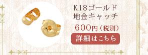 K18ゴールド 地金キャッチ