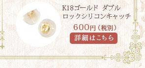 K18ゴールド ダブルロックシリコンキャッチ